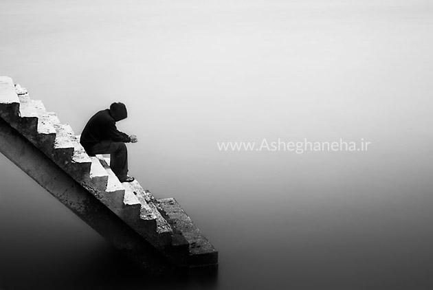 داریوش دلتنگی دوری سراب سکوت گریه