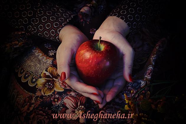 دل سیب عشق گریه نگاه