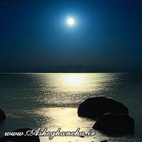 ناز ماه شکست شب سنگ