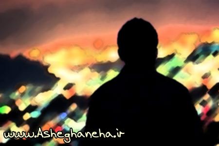 atash معنای دوم عشق