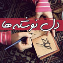 دل نوشته ها