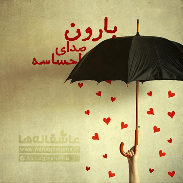 حرف دل من .....................