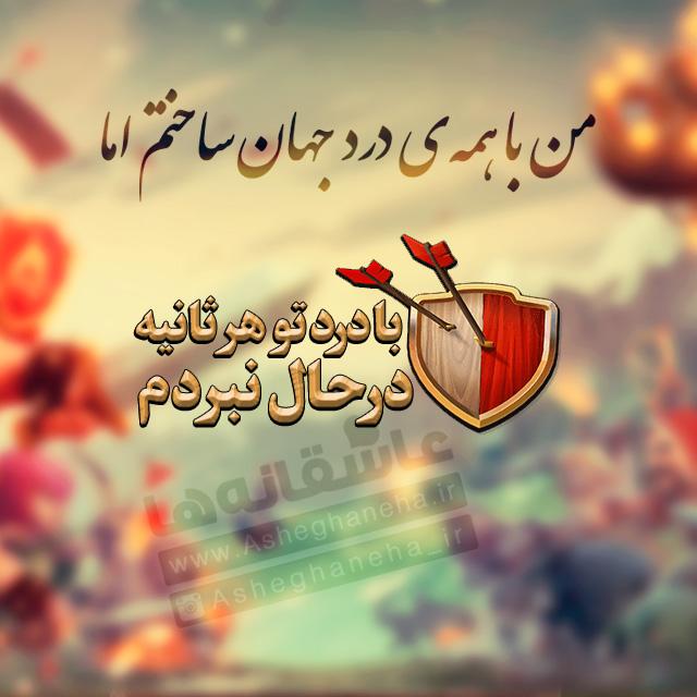http://www.asheghaneha.ir/wp-content/uploads/2013/02/nabard.jpg