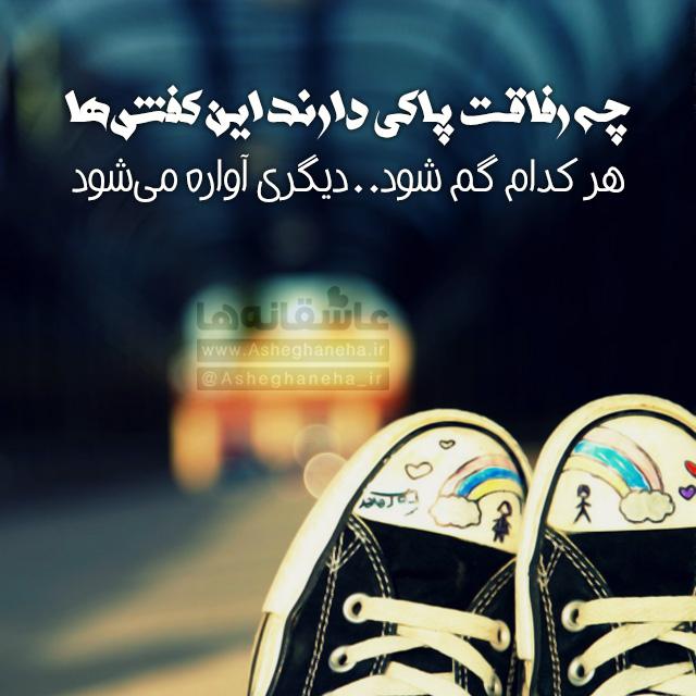 http://www.asheghaneha.ir/wp-content/uploads/2015/04/kafsh.jpg