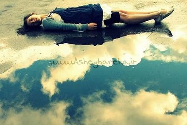 آسمان بی تو چارتار عاشق