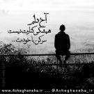 آخ دلم هیشکی کنارت نیست سر کن با خودت