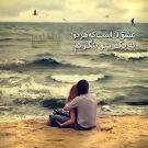 عشق آن است که هر دو به یک سو بنگریم